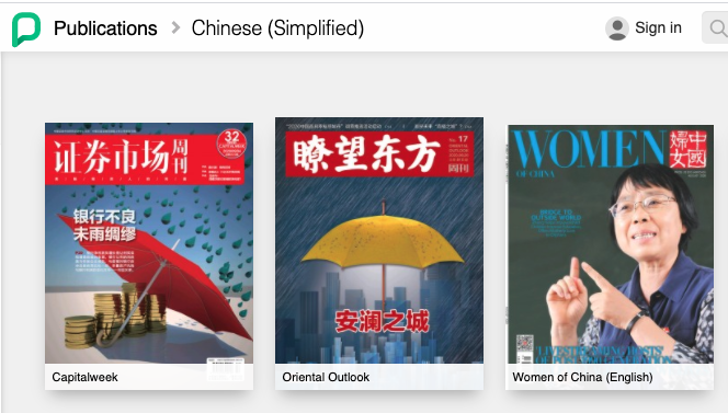Screenshot of some of the Chinese (simplified) language publications in PressReader